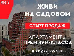 Живи на Садовом! Открыты продажи в Red7! Апартаменты премиум-класса в 2 км от